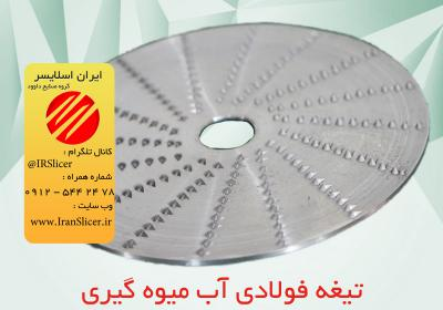 Iran Slicer Tigheh